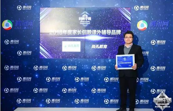 """尚孔教育荣获腾讯""""回响中国""""2018年度家长信赖课外辅导品牌"""