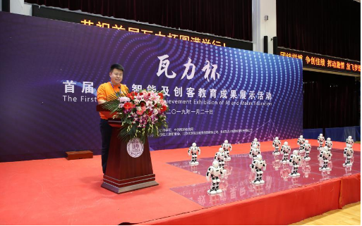 首届瓦力杯人工智能及创客教育成果展示活动盛大开幕