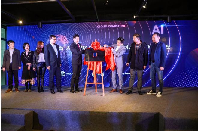 中国教育大数据应用研究院在数字中国教育小镇揭牌