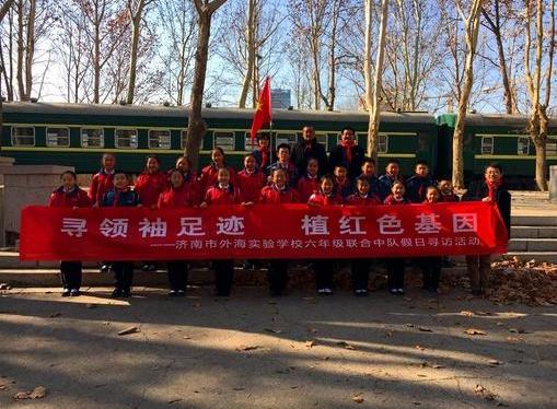 寻领袖足迹_植红色基因――济南市外海实验学校寻访毛主席红色研学之行