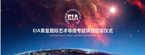 EIA英皇国际艺术考级项目落地_为发展文艺教育插上翅膀