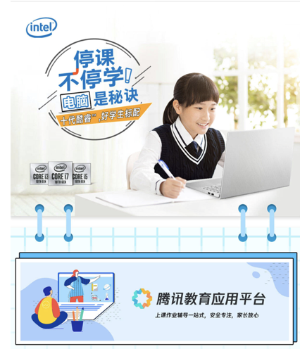 """英特尔""""学习电脑""""上线,联合腾讯教育应用平台助力在线学习专业化"""