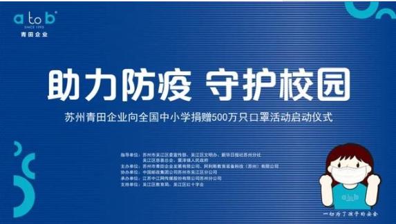 【教育公益】苏州青田企业a_to_b校服助力防疫_守护校园