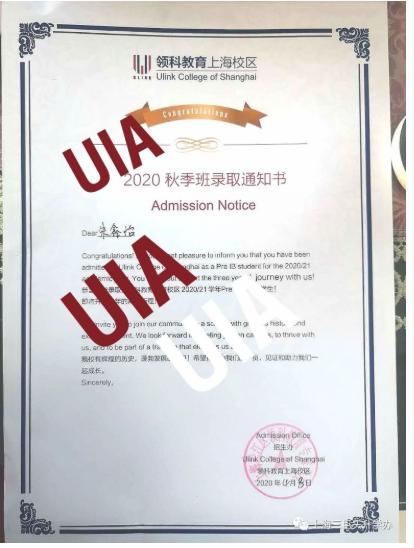 UIA领科光剑备考部学子拿下2020领科三年制Pre录取第一封offer的背后