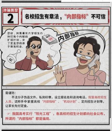 高考诈骗需提防!腾讯QQ联合广东省多部门推出《高考季防骗攻略》
