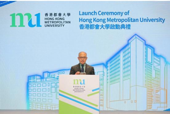 香港公开大学正式更名为「香港都会大学」